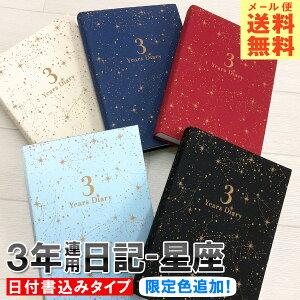 日記帳(3年日記)星座