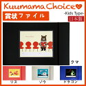 【KuumamaChoice】クーママ・チョイス賞状ファイル[m]子供用/小学校/小学生/男の子/女の子/