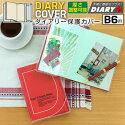 【DIARY+】B6サイズ手帳小物ダイアリー保護カバー[m]ダイアリープラスのアーティミス