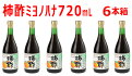 https://image.rakuten.co.jp/artfruits/cabinet/kakisu/kakisu-6hon.jpgf