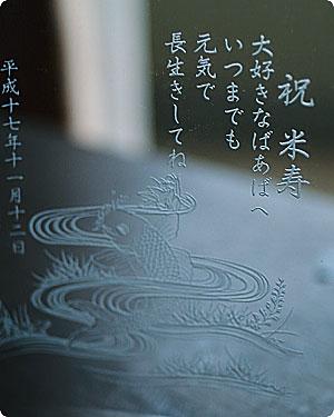 【名入れ】フォトフレーム(鯉柄)横型【写真立てガラス贈り物記念品オリジナルギフトプレゼントおすすめ素敵おしゃれオシャレお洒落誕生日還暦祝い長寿古希喜寿傘寿米寿卒寿白寿退職祝い定年退職】