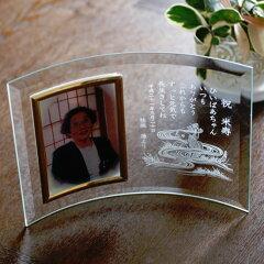 【名入れ無料】還暦・古希・米寿などのお祝いの記念に長寿を願う気持ちを伝える贈り物としてフ...