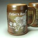 お名前彫刻入れ 陶器のビアマグ・ビール ジョッキ 素焼きでクリーミー泡(シルバー彩色仕上)【楽ギフ_名入れ】【RCPmar4】
