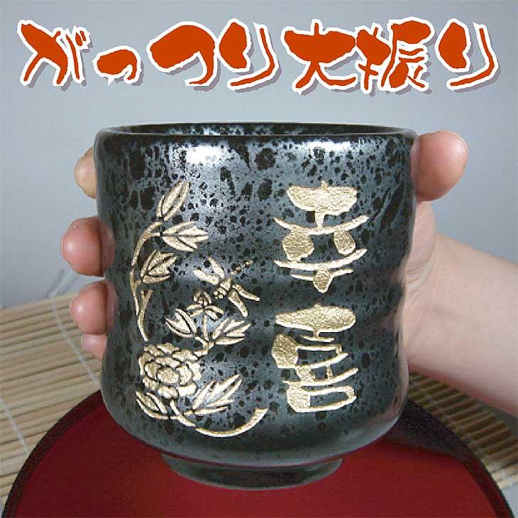 アーティックギフト『名入れ彫刻高級油滴天目茶碗』