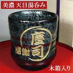 定年退職祝いプレゼント、父の日還暦祝い男性向け名入れ彫刻湯呑み茶碗