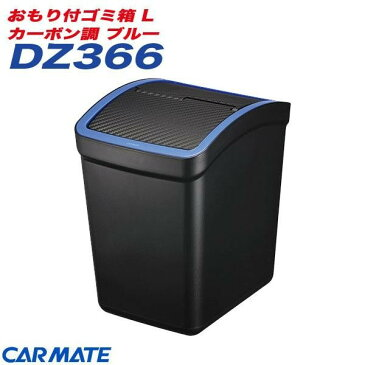 おもり付ゴミ箱 L カーボン調 ブルー ゴミがいっぱいでもスイングフタが独立オープン カーメイト CARMATE DZ366