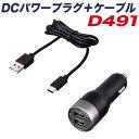 セイワ DCパワープラグ+ケーブル ブラック USBソケット 1.5m...
