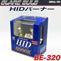 HIDバーナーHIDバルブD2C6000KD2SD2R兼用35W車検対応白色光車ブレイスBE-320