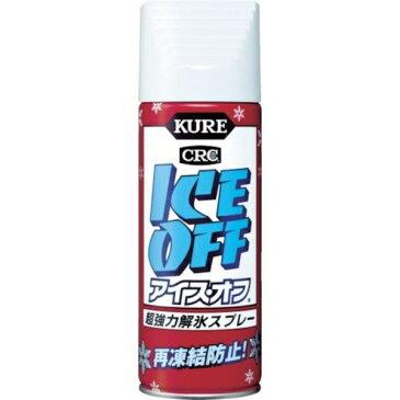 超強力解氷スプレー 再凍結防止 鍵穴用チューブ付 アイス・オフS 420ml 2155 KURE