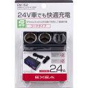 24V12V対応 リバーシブルUSB ブルーLED使用 USBツインソケッ...
