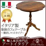 ロココ調プリンセススタイルイタリア家具スモールテーブルサイドテーブル