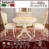 イタリア家具サルタレッリフローレンスⅡ ニューフローレンス