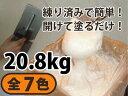【送料無料】練済・簡単!調湿・消臭!自然素材!珪藻土と漆喰を超えた高機能スーパー漆喰20.8k...