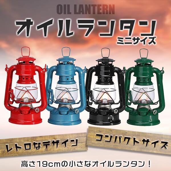 オイルランタン 灯油ランタン(19cm) ハリケーンランプ ミニ レッド ブルー ブラック グリーン 灯油 ホワイトガソリン アウトドア テント キャンプ