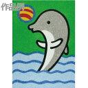 [ ゆうパケット可 ] 砂絵キット イルカとボール 【 工作 すな絵 砂絵 砂 工作 】