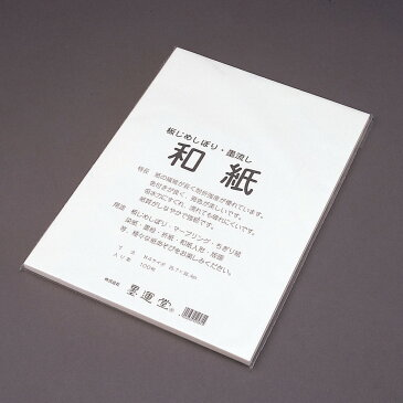 板締染色用和紙 100枚組 【 工作 染色 和紙 和紙染め 】