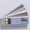 新 配色カード 199a ビス止め 30x120mm 【 色彩 配色 学習 カード 】