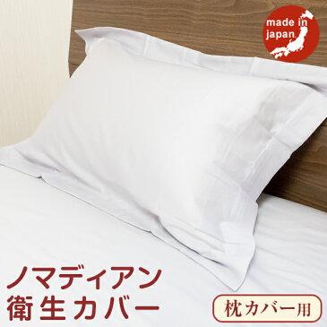 ノマディアン高衛生カバー《新疆綿100%》まくら用 63×43cm 上品なフリル付き
