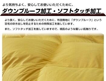 ロイヤルゴールド羽毛布団<立体キルト:マイクロモダール>シングル150×210cm1.2kgKLDOWNロイヤルホワイトマザーダウン長期保証書付