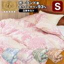 高級羽毛布団 シングル ポーランド産ホワイトダウン93% (