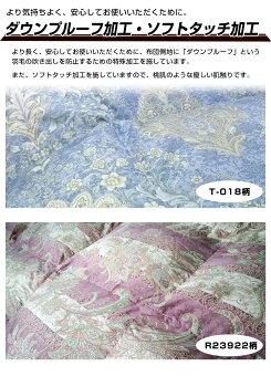 ロイヤルゴールド高級羽毛布団<立体キルト:T-018>シングル150×210cm1.2kgKLDOWN超軽量・新合繊側地長期保証書付
