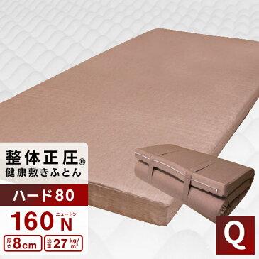 【敷きパッドプレゼント中】日本製 整体正圧(R) 健康敷きふとん《ハード80》クイーン 160×200cm 厚さ8cm かため(160ニュートン) 国産高硬度ウレタンフォーム プレーンカバー 高反発マットレス