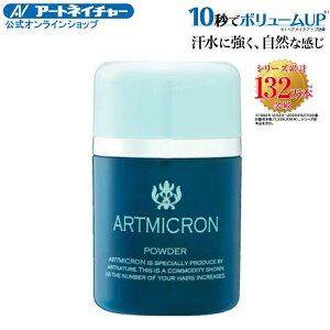 アートミクロンパウダー(20g)単品