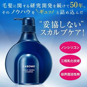 LABOMOスカルプアロマシャンプー[BLUE]