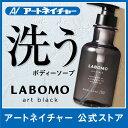 【クーポンで10%OFF】アートネイチャー LABOMO ラ...