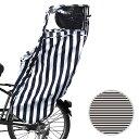 自転車 リア用(後ろ) モノトーン チャイルドシートレインカバー ストライプ/ボーダー【art of black】後ろカゴ用 自転車カバー