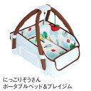 にっこりぞうさん ポータブルベッド&プレイジム ベビーベッド クーファン クーハン トイバー トイ ベビーキャリー 出産祝い プレゼント ギフト 赤ちゃん用品