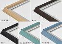 高級アルミ製ポスターフレーム【エトルタ】:508mm×660mm (色5種類) -おしゃれインテリアに 額縁 安心の国産製品・UV80%以上カットアクリル仕様-