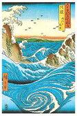 【歌川広重】六十余州名所図会 - 阿波鳴門の風波(610mm×915mm)