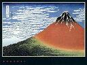 【葛飾北斎】冨嶽三十六景 - 凱風快晴(600mm×800mm)
