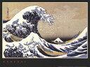 【アートポスター】冨嶽三十六景 - 神奈川沖浪裏(60cm×80cm) 葛飾北斎
