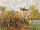 【アートポスター】アルジャントゥイユの画家の庭 (60cm×80cm)...