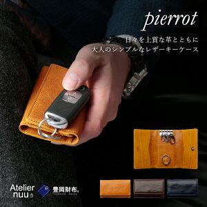 アトリエヌウ Atelier nuu キーケース メンズ 革 本革 カード スマートキー 鍵 4連 20代 30代 40代 日本製 おしゃれ ブランド 豊岡財布 pierrot プレゼントラッピング アトリエNUU