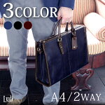 本革3層構造2WAYブリーフケース。2Way、A4サイズ対応、自立するビジネスバッグ。ARTPHEREセカンドライン【Ludi】LD900-103