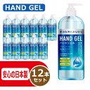 【日本製】 12本セット アルコールハンドジェル 500ml...