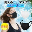 個包装 2枚セット マスク 冷感 冷感マスク 接触冷感 夏用マスク 洗える 耳痛くない 伸縮 伸びる 通気性 超快適マスク 3D立体 洗えるマスク 軽量 吸汗速乾 日焼け予防花粉 男女兼用