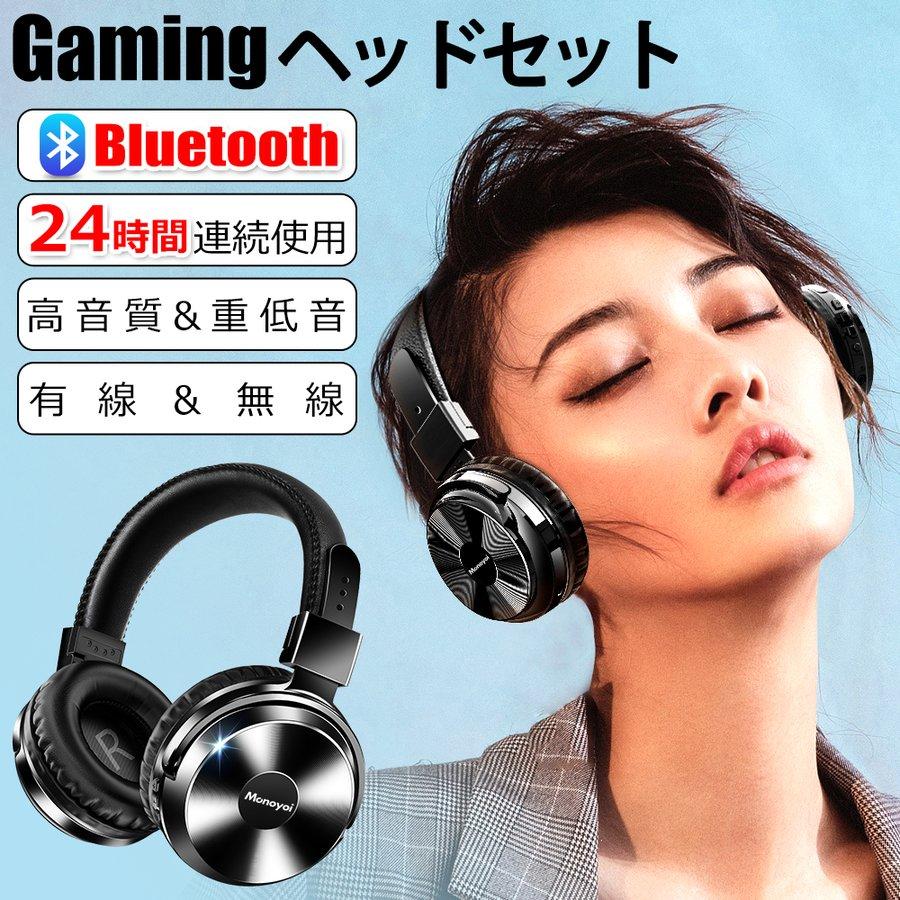 ゲーム用機器, ゲーミングヘッドセット 10Bluetooth5.0 Bluetooth 24 AAC