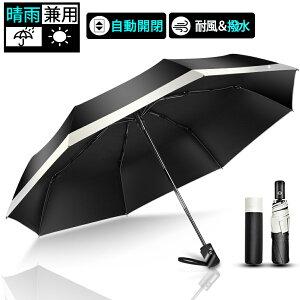 折りたたみ傘 日傘 折り畳み傘 傘 ワンタッチ 自動開閉 撥水加工 晴雨兼用 メンズ レディース 梅雨対策 8本骨 大きいサイズ