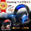 ★楽天1位★おまけ付き★★ ゲーミングヘッドセット switch/PS4/USB/任天堂 ヘッドセッ...