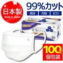 \安心日本製/ マスク 100枚 日本製 不織布マスク 個包