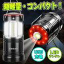 LEDランタン usb充電式 充電式電池付き LED ランタン 防水 超軽量 高輝度 led ランタ