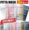 ★スーパーセール★楽天1位★ PITTA MASK 3枚入【