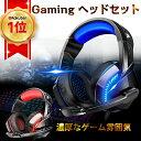 ★楽天1位★ ゲーミングヘッドセット switch/PS4/USB/任天堂 ヘッ……