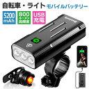 【楽天1位】 自転車 ライト LED 防水 USB充電式 5200mAh マウン