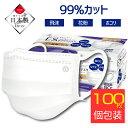 マスク 100枚 日本製 不織布マスク 個包装 箱 使い捨て