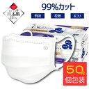 ★楽天1位★ マスク 50枚 日本製 不織布マスク 個包装